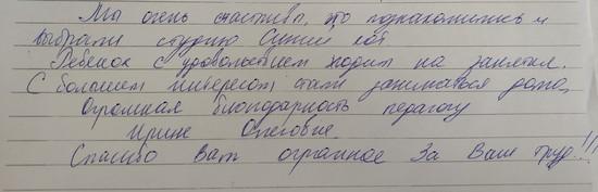 отзыв на Бобровская Ирина Олеговна