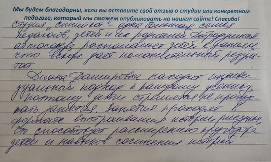 отзыв на Фиошкина Диана Дамировна