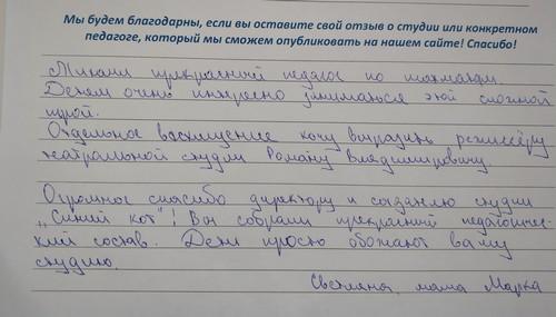 отзыв на Терёхин Александр Александрович