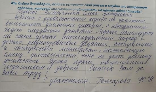 отзыв на Власочкина Елена Григорьевна