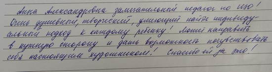 отзыв на Зорохович Анна Александровна